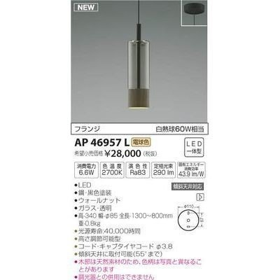 コイズミ AP46957L LEDペンダント