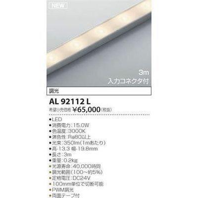 コイズミ AL92112L テープライト(LED[電球色]) テープライト(LED[電球色])