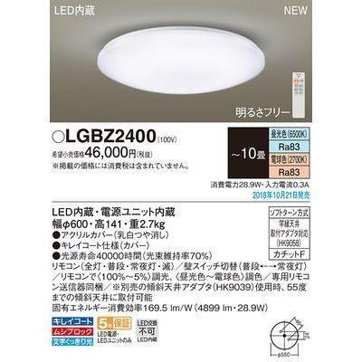 パナソニック LGBZ2400 LEDシーリングライト10畳調色