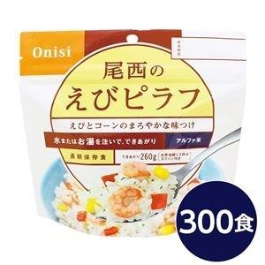 ds-2122591 【尾西食品】 アルファ米/保存食 【えびピラフ 100g×300個セット】 日本災害食認証 日本製