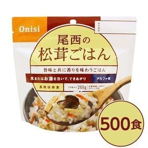 ds-2122601 【尾西食品】 アルファ米/保存食 【松茸ごはん 100g×500個セット】 日本災害食認証 日本製