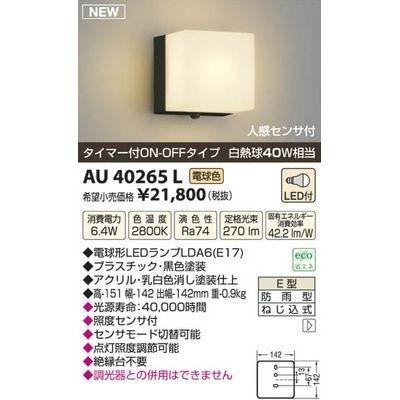 コイズミ AU40265L LED防雨型ブラケット LED防雨型ブラケット