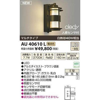 コイズミ AU40610L LED防雨型ブラケット