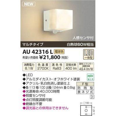コイズミ コイズミ AU42316L LED防雨ブラケット