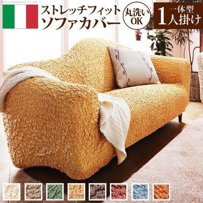 ナカムラ 61000009br 『イタリア製ストレッチフィットソファカバー 〔フィレンツェ〕 一体型1人掛け用』 (ブラウン)