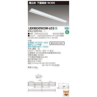東芝 LEKR830503W-LD2 TENQOO埋込110形W300調光 (LEKR830503WLD2)