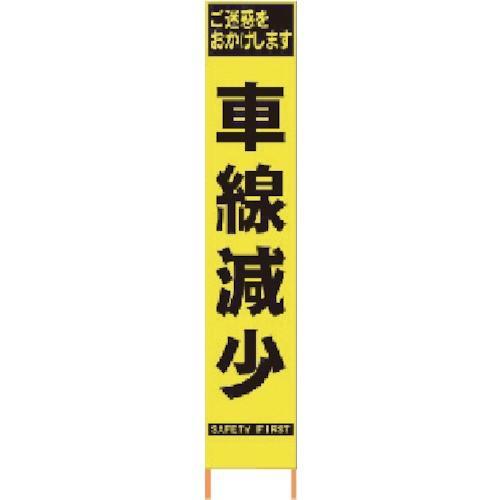 仙台銘板 2362409 仙台銘板 PXスリムカンバン 蛍光黄色高輝度HYS-40 車線減少 鉄枠付き