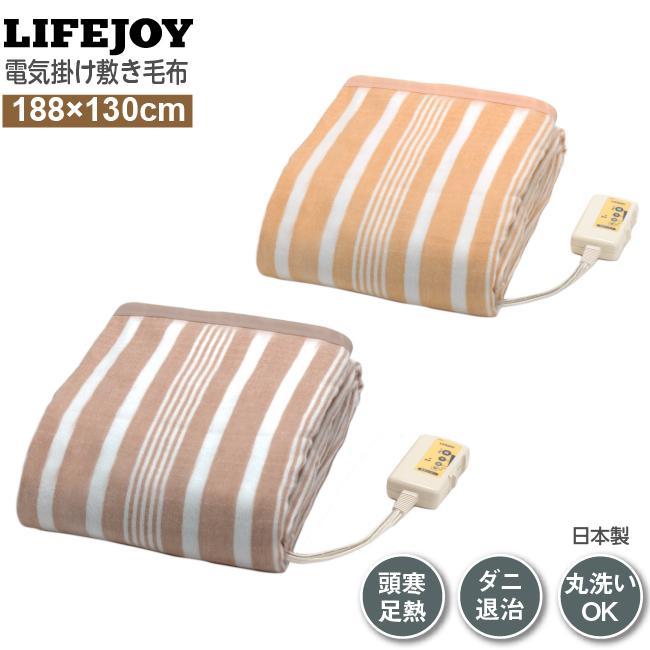 ライフジョイ 電気毛布 掛け敷き兼用 日本製 暖房エリア強化 188×130cm 全2色 シングル 洗える ダニ退治 省エネ スライド温度調節 ブラウン オレンジ|lifejoy