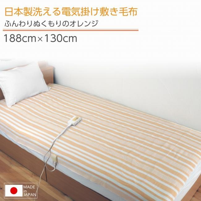 ライフジョイ 電気毛布 掛け敷き兼用 日本製 暖房エリア強化 188×130cm 全2色 シングル 洗える ダニ退治 省エネ スライド温度調節 ブラウン オレンジ|lifejoy|02