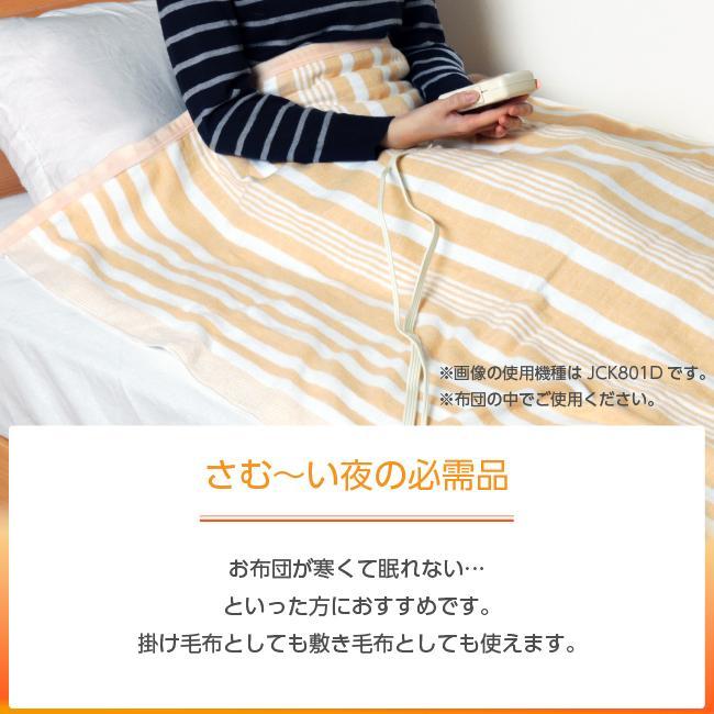 ライフジョイ 電気毛布 掛け敷き兼用 日本製 暖房エリア強化 188×130cm 全2色 シングル 洗える ダニ退治 省エネ スライド温度調節 ブラウン オレンジ|lifejoy|04