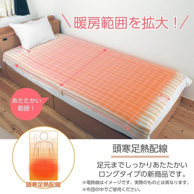 ライフジョイ 電気毛布 掛け敷き兼用 日本製 暖房エリア強化 188×130cm 全2色 シングル 洗える ダニ退治 省エネ スライド温度調節 ブラウン オレンジ|lifejoy|05