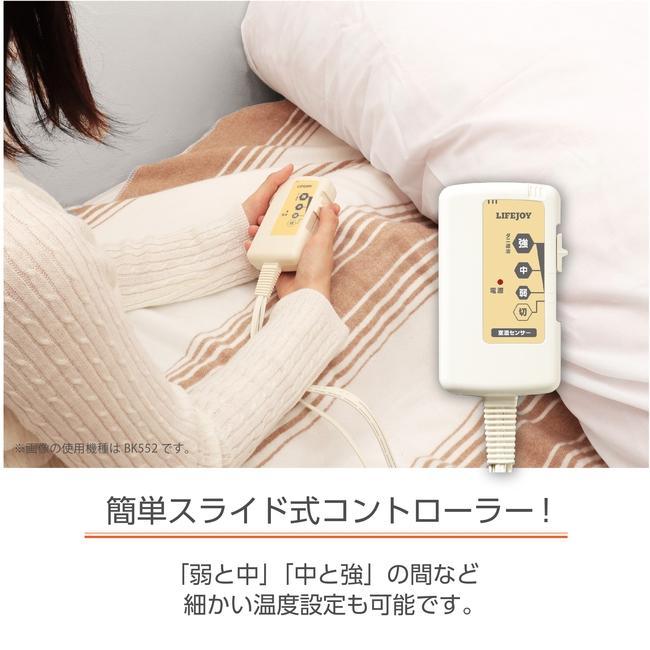 ライフジョイ 電気毛布 掛け敷き兼用 日本製 暖房エリア強化 188×130cm 全2色 シングル 洗える ダニ退治 省エネ スライド温度調節 ブラウン オレンジ|lifejoy|06