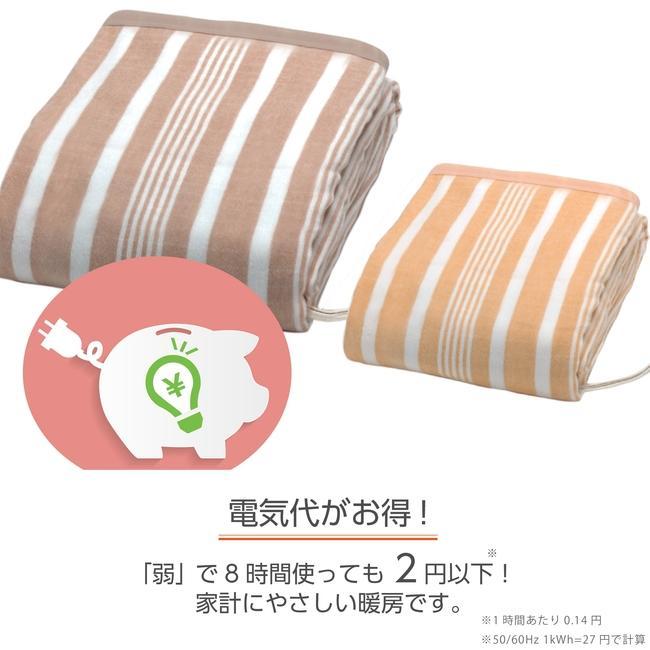 ライフジョイ 電気毛布 掛け敷き兼用 日本製 暖房エリア強化 188×130cm 全2色 シングル 洗える ダニ退治 省エネ スライド温度調節 ブラウン オレンジ|lifejoy|07