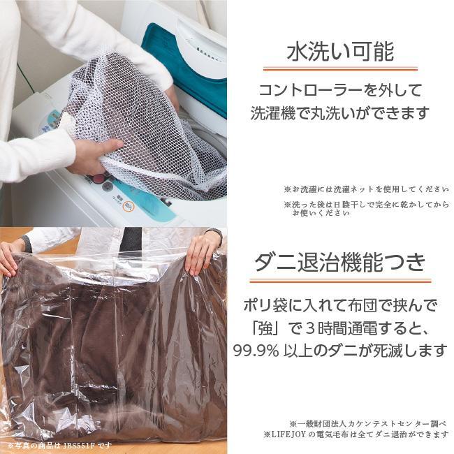 ライフジョイ 電気毛布 掛け敷き兼用 日本製 暖房エリア強化 188×130cm 全2色 シングル 洗える ダニ退治 省エネ スライド温度調節 ブラウン オレンジ|lifejoy|08