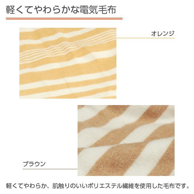 ライフジョイ 電気毛布 掛け敷き兼用 日本製 暖房エリア強化 188×130cm 全2色 シングル 洗える ダニ退治 省エネ スライド温度調節 ブラウン オレンジ|lifejoy|09