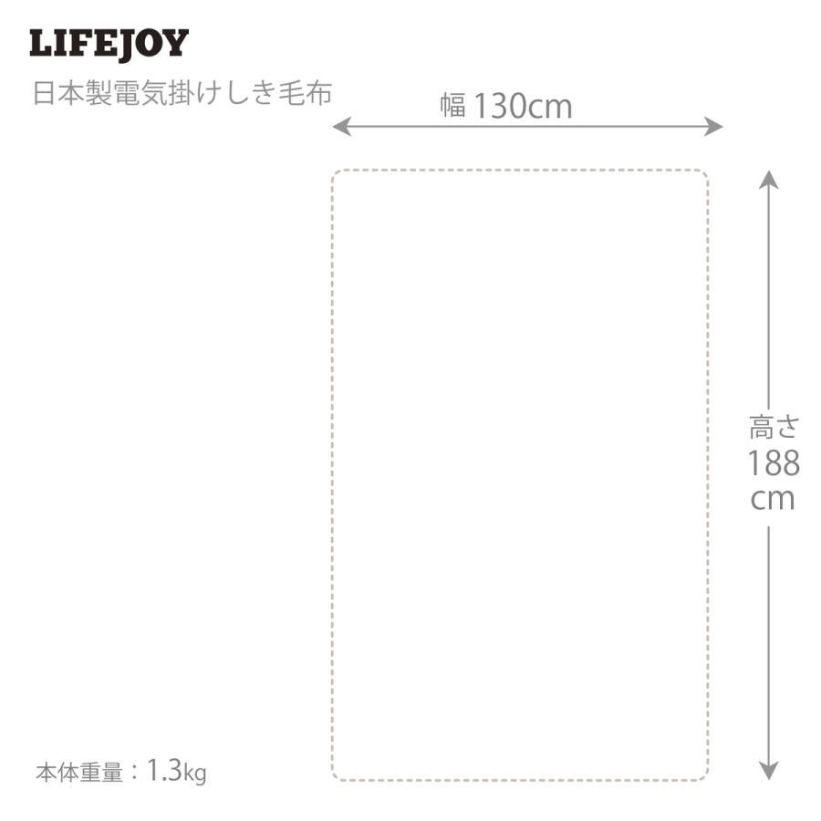 ライフジョイ 電気毛布 掛け敷き兼用 日本製 暖房エリア強化 188×130cm 全2色 シングル 洗える ダニ退治 省エネ スライド温度調節 ブラウン オレンジ|lifejoy|10