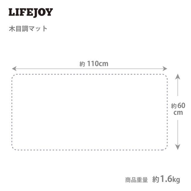 ライフジョイ ホットキッチンマット 木目調 フローリング 防水 110cm×60cm ブラウン FM111 lifejoy 08