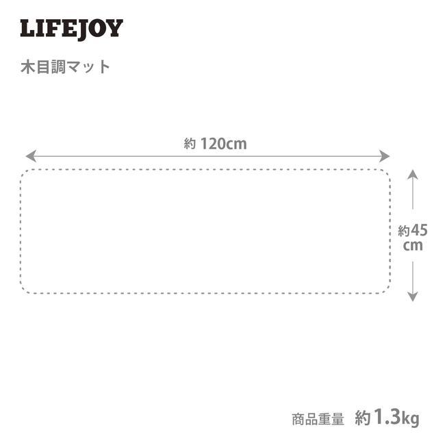 ライフジョイ ホットキッチンマット 木目調 フローリング 防水 120cm×45cm ブラウン FM121|lifejoy|08