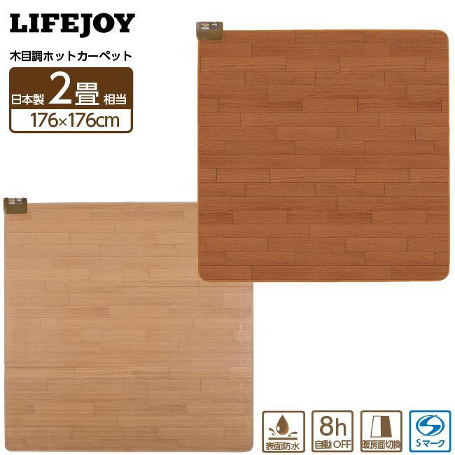 ライフジョイ ホットカーペット 2畳 日本製 フローリング調 ブラウン 176cm×176cm 防水 木目調 JPJ201WB|lifejoy