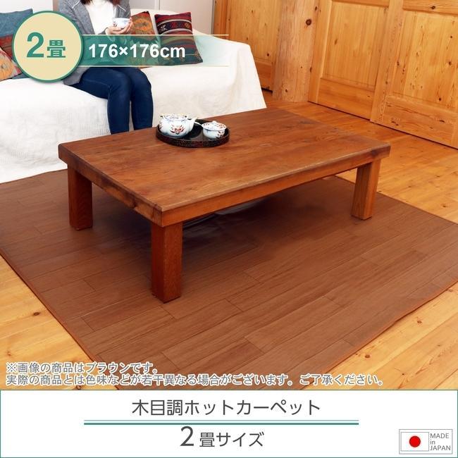 ライフジョイ ホットカーペット 2畳 日本製 フローリング調 ブラウン 176cm×176cm 防水 木目調 JPJ201WB|lifejoy|02