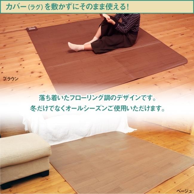 ライフジョイ ホットカーペット 2畳 日本製 フローリング調 ブラウン 176cm×176cm 防水 木目調 JPJ201WB|lifejoy|03