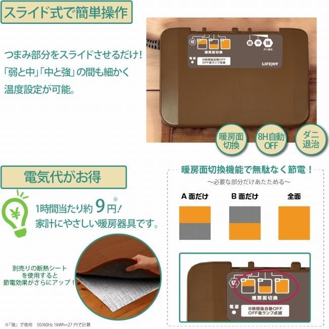 ライフジョイ ホットカーペット 2畳 日本製 フローリング調 ブラウン 176cm×176cm 防水 木目調 JPJ201WB|lifejoy|07