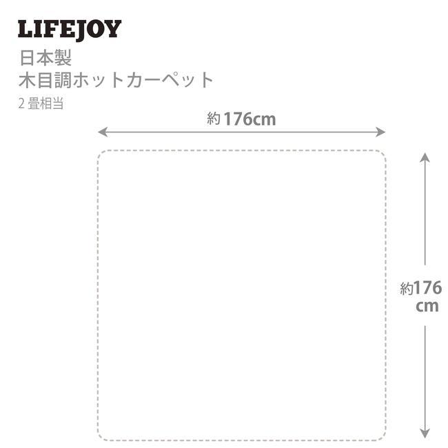 ライフジョイ ホットカーペット 2畳 日本製 フローリング調 ブラウン 176cm×176cm 防水 木目調 JPJ201WB|lifejoy|08
