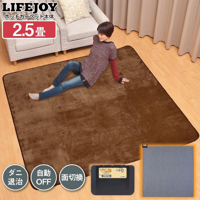 ライフジョイ ホットカーペット 2.5畳 日本製 195cm×195cm グレー 省エネ 暖房面切換 8時間OFF機能付き スライド温度調節 JPC251H|lifejoy