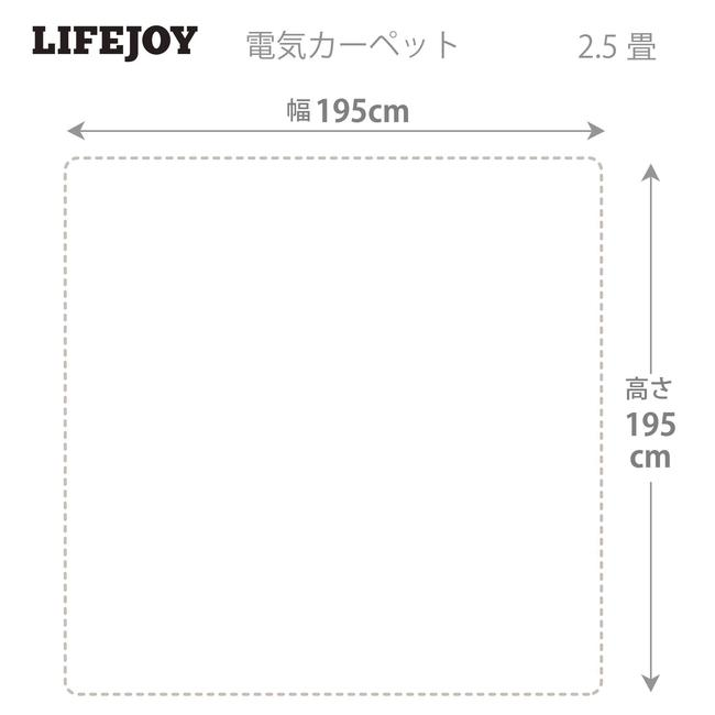 ライフジョイ ホットカーペット 2.5畳 日本製 195cm×195cm グレー 省エネ 暖房面切換 8時間OFF機能付き スライド温度調節 JPC251H|lifejoy|08