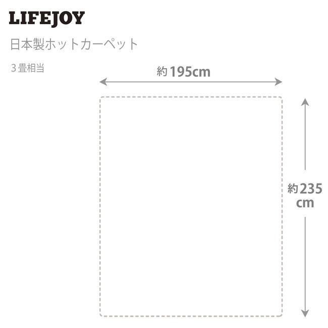 ライフジョイ ホットカーペット 3畳 日本製 235cm×195cm グレー コンパクト収納 省エネ 暖房面切換 8時間OFF機能付き スライド温度調節 JPU301H|lifejoy|11