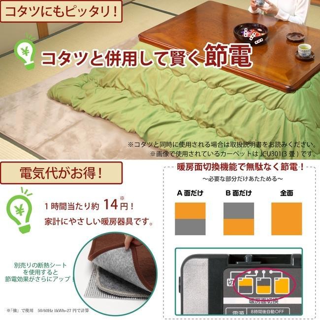 ライフジョイ ホットカーペット 3畳 日本製 235cm×195cm グレー コンパクト収納 省エネ 暖房面切換 8時間OFF機能付き スライド温度調節 JPU301H|lifejoy|08