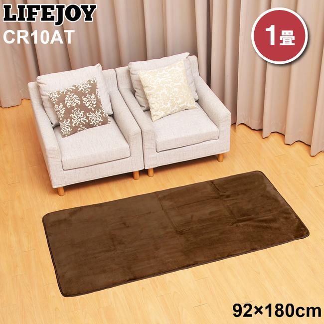 ライフジョイ ホットカーペット 専用 カバー 1畳 ラグ 92cm×180cm ブラウン CR10AT|lifejoy