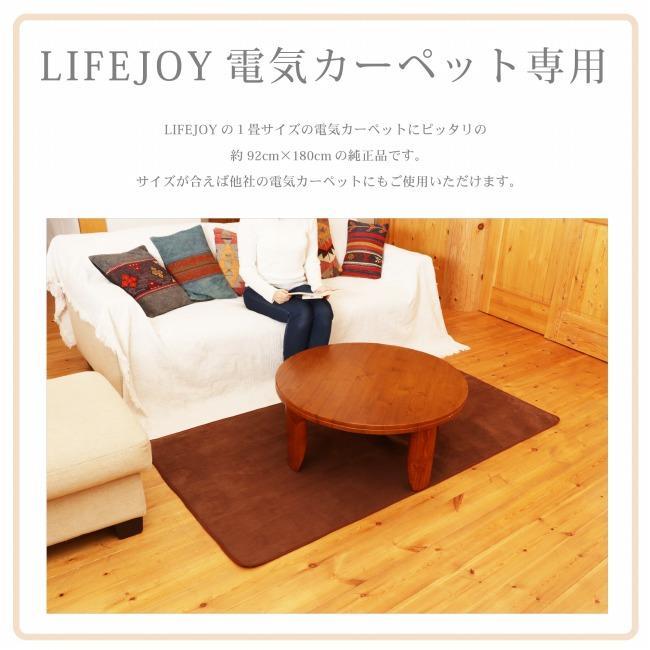 ライフジョイ ホットカーペット 専用 カバー 1畳 ラグ 92cm×180cm ブラウン CR10AT|lifejoy|04