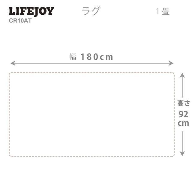 ライフジョイ ホットカーペット 専用 カバー 1畳 ラグ 92cm×180cm ブラウン CR10AT|lifejoy|09