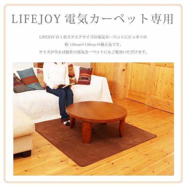 ライフジョイ ホットカーペット 専用 カバー 1畳 ラグ 正方形 130cm×130cm ブラウン CR11AT|lifejoy|04
