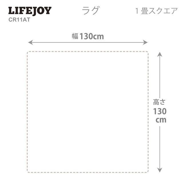 ライフジョイ ホットカーペット 専用 カバー 1畳 ラグ 正方形 130cm×130cm ブラウン CR11AT|lifejoy|09