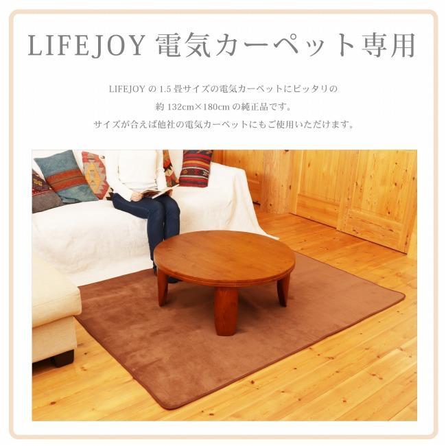 ライフジョイ ホットカーペット 専用 カバー 1.5畳 ラグ 132cm×180cm ブラウン CR15AT|lifejoy|04