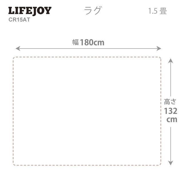 ライフジョイ ホットカーペット 専用 カバー 1.5畳 ラグ 132cm×180cm ブラウン CR15AT|lifejoy|09
