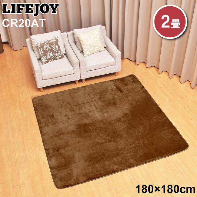 ライフジョイ ホットカーペット 専用 カバー 2畳 ラグ 180cm×180cm ブラウン CR20AT lifejoy