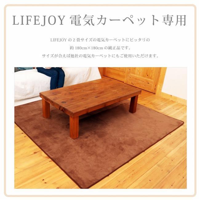 ライフジョイ ホットカーペット 専用 カバー 2畳 ラグ 180cm×180cm ブラウン CR20AT lifejoy 04