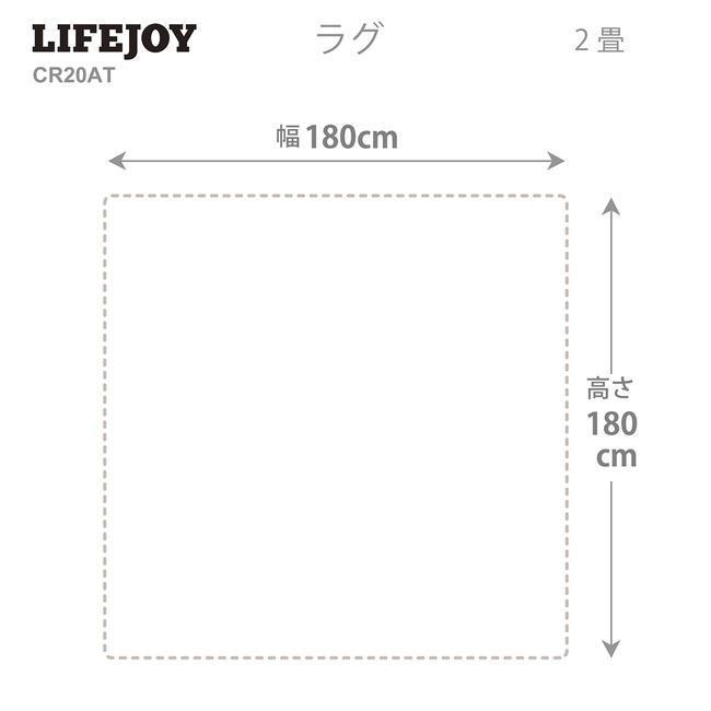 ライフジョイ ホットカーペット 専用 カバー 2畳 ラグ 180cm×180cm ブラウン CR20AT lifejoy 09