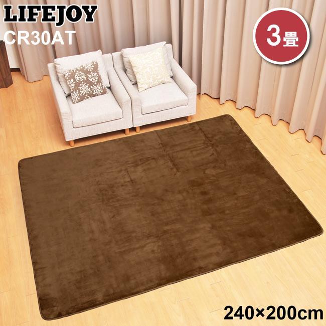 ライフジョイ ホットカーペット 専用 カバー 3畳 ラグ 240cm×200cm ブラウン CR30AT|lifejoy