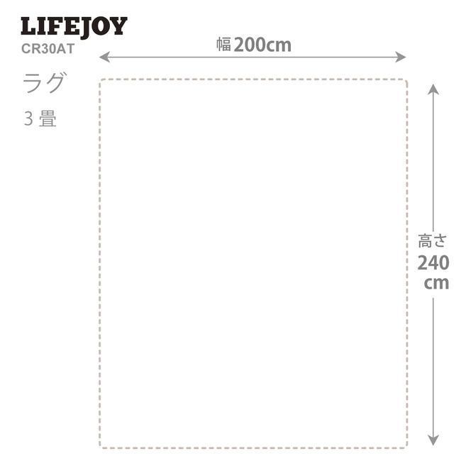 ライフジョイ ホットカーペット 専用 カバー 3畳 ラグ 240cm×200cm ブラウン CR30AT|lifejoy|09