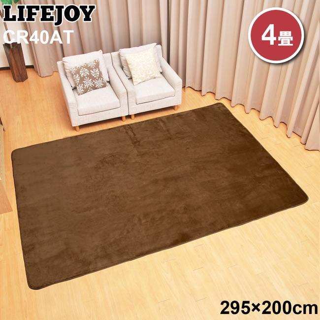 ライフジョイ ホットカーペット 専用 カバー 4畳 ラグ 295cm×200cm ブラウン CR40AT|lifejoy