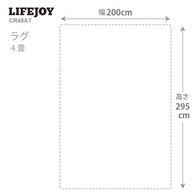 ライフジョイ ホットカーペット 専用 カバー 4畳 ラグ 295cm×200cm ブラウン CR40AT|lifejoy|09