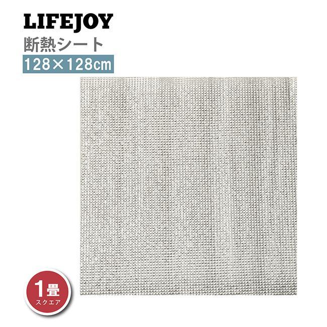 ライフジョイ 省エネ 断熱シート 1畳 ホットカーペット 専用 床用 正方形 128cm×128cm シルバー DM100|lifejoy