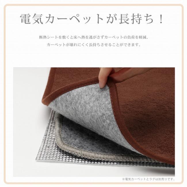 ライフジョイ 省エネ 断熱シート 1畳 ホットカーペット 専用 床用 正方形 128cm×128cm シルバー DM100|lifejoy|02