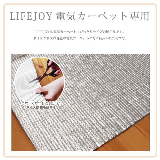 ライフジョイ 省エネ 断熱シート 1畳 ホットカーペット 専用 床用 正方形 128cm×128cm シルバー DM100|lifejoy|04