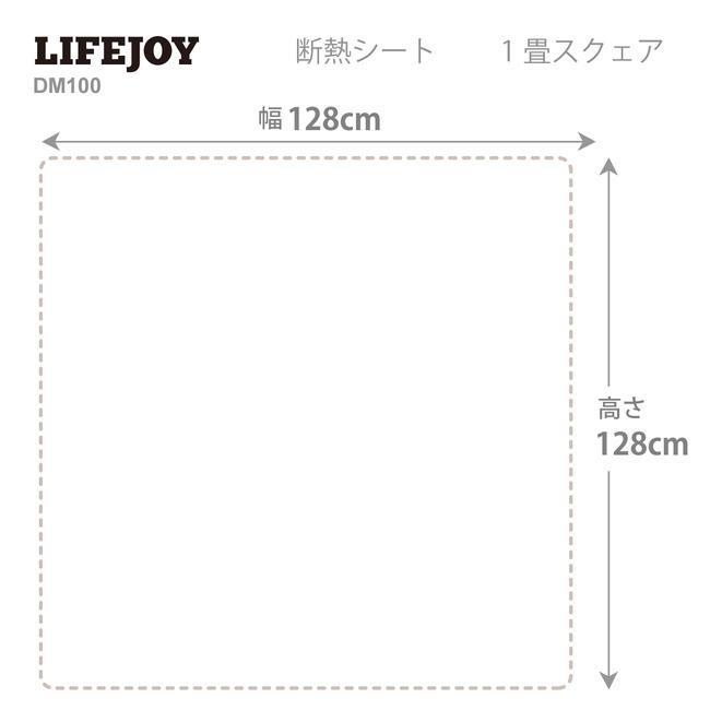 ライフジョイ 省エネ 断熱シート 1畳 ホットカーペット 専用 床用 正方形 128cm×128cm シルバー DM100|lifejoy|07
