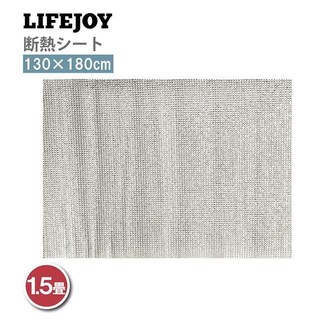 ライフジョイ 省エネ 断熱シート 1.5畳 ホットカーペット 専用 床用 130cm×180cm シルバー DM151|lifejoy